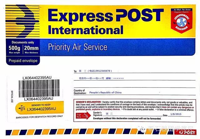 国际快递信封背面   国际普通信封正面   国际普通信封背面   (十)《证